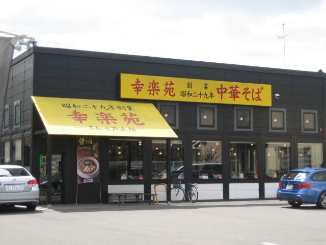 サニーホームズB[周辺施設]飲食店