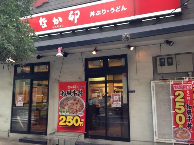 なか卯松屋町店