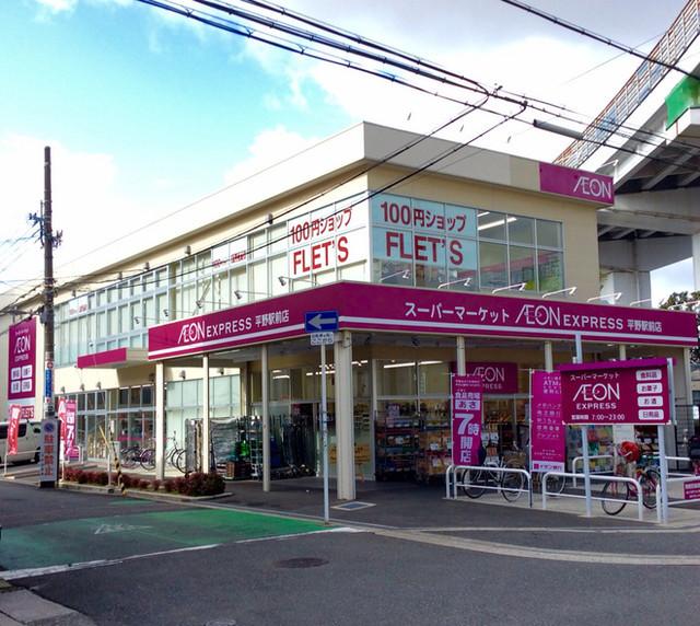 イオンエクスプレス平野駅前店