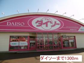 https://image.rentersnet.jp/c793d5ec-f3ee-4e89-8813-b7f697fc979e_property_picture_3186_large.jpg_cap_ダイソー