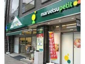 マルエツプチ南荻窪二丁目店