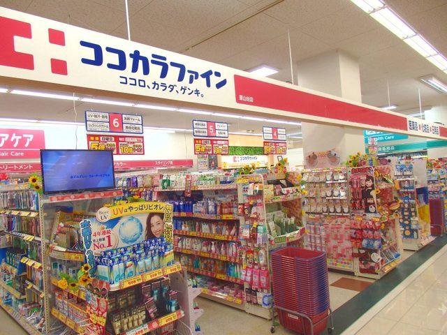 ココカラファイン山中田店