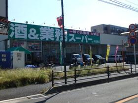 業務スーパー中浦和店