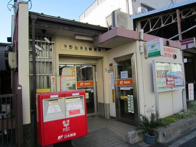 ニッコープラザ平野 平野加美北郵便局