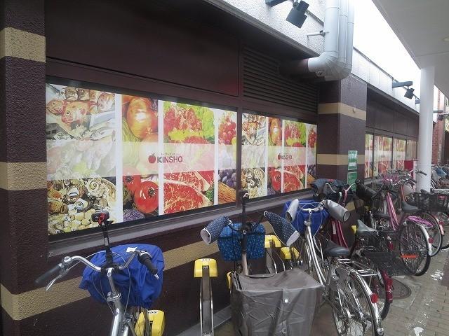 パウゼ布施 スーパーマーケットKINSHO布施店