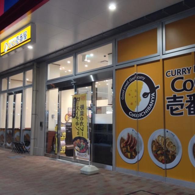 CoCo壱番屋イズミヤスーパーセンター福町店