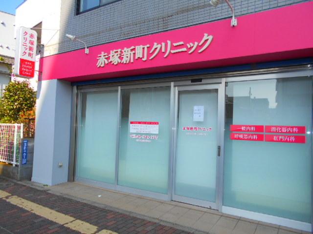 赤塚新町クリニック