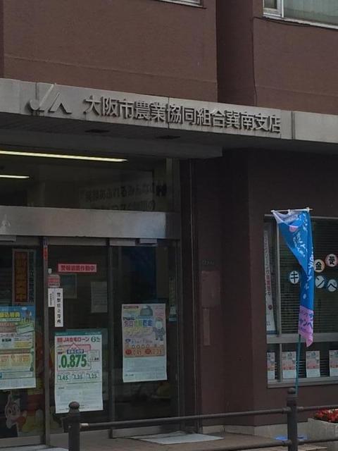 フルラーレ JA大阪市巽南支店