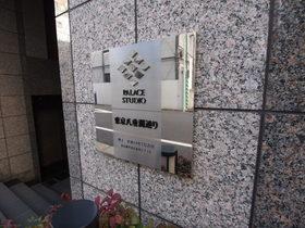 八丁堀駅 徒歩3分その他