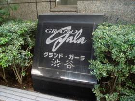 グランド・ガーラ渋谷共用設備