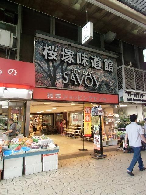 サボイ桜塚味道館