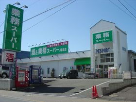 業務スーパー昭島店