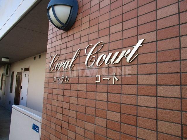 コーラルコート(Coral Court)エントランス