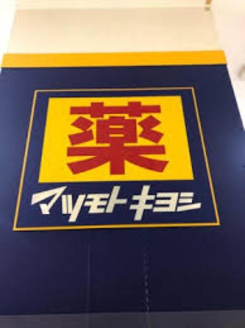 マツモトキヨシ岸和田ベイサイドモール店