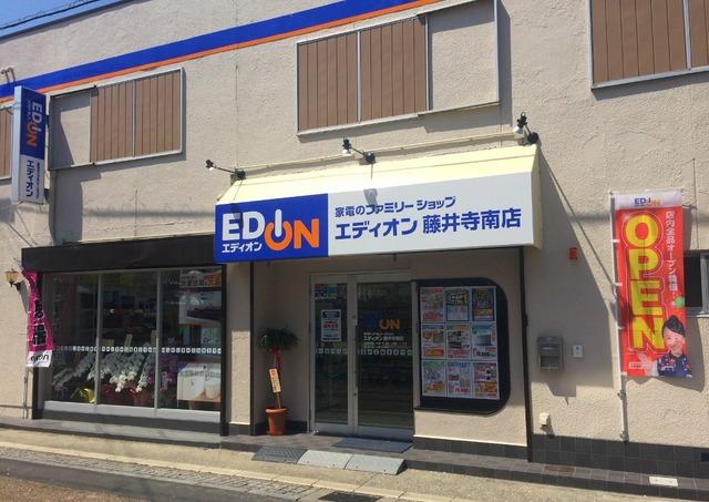 エディオン藤井寺南店