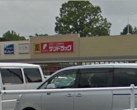 サンドラッグ郡山堤下店