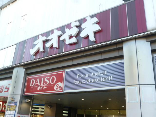 ハーモコート[周辺施設]スーパー