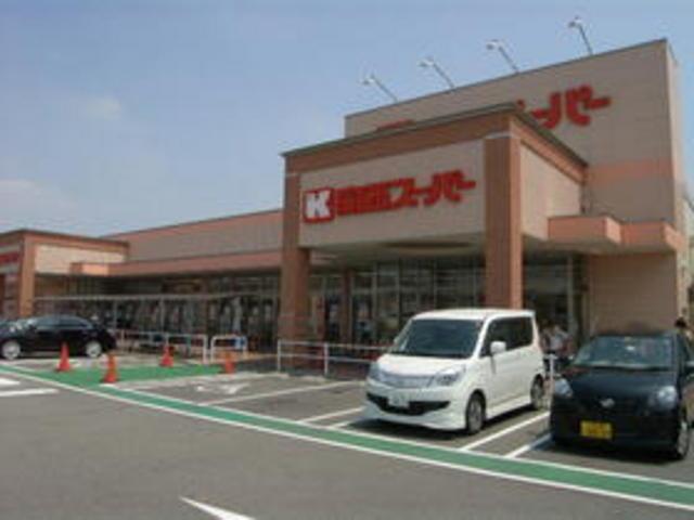 関西スーパー菱木店