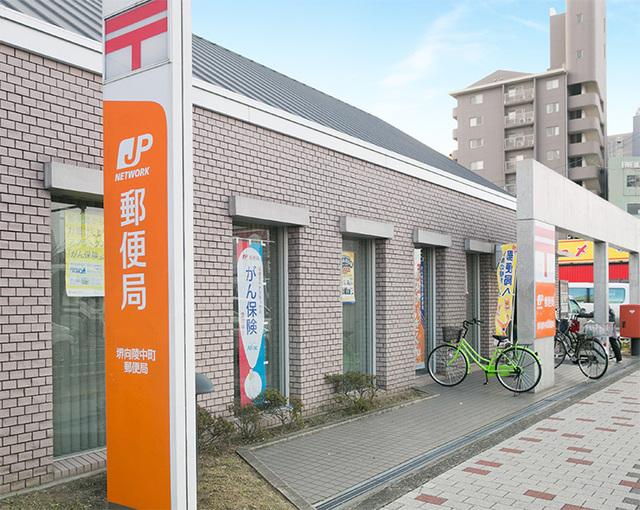 堺向陵中町郵便局