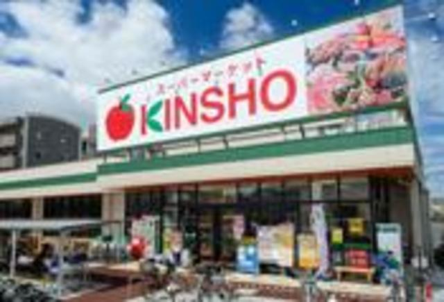 スーパーマーケットKINSHO針中野店