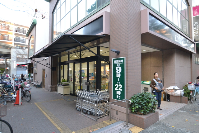 コーヨー武庫之荘店