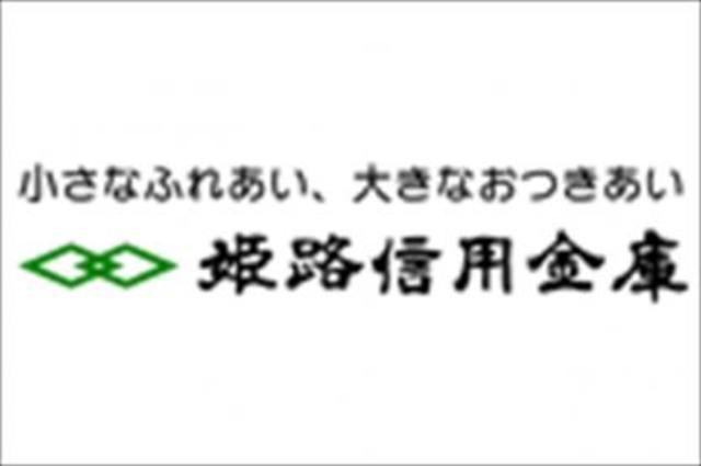 姫路信用金庫春日野支店