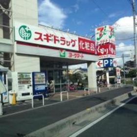 https://image.rentersnet.jp/d0629580-7953-4422-9acd-bf8ff08e5ea2_property_picture_2987_large.jpg_cap_スギドラッグ戸田喜沢店