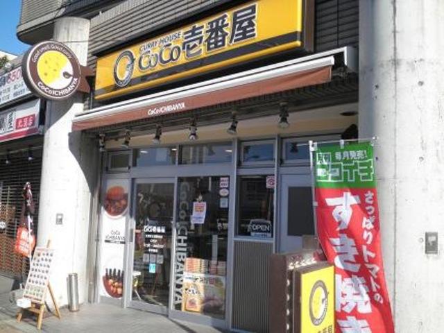 クレイノアズール CoCo壱番屋生野区北巽駅前店
