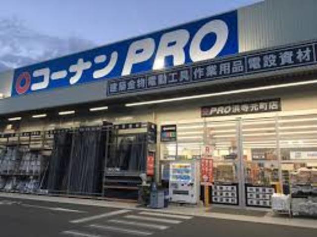 コーナンPRO浜寺元町店