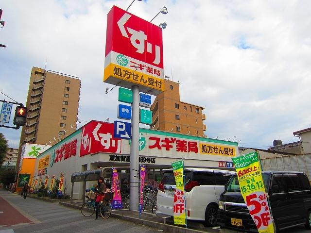 スギ薬局東加賀屋店