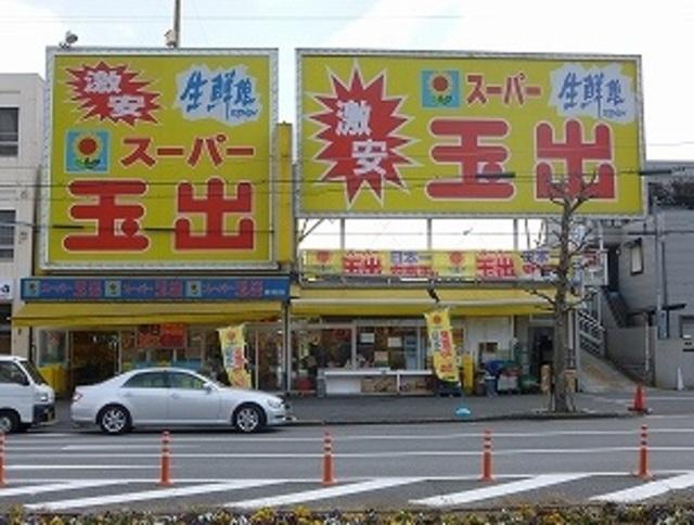 スーパー玉出神明店