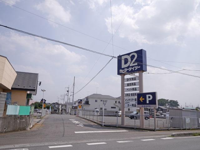 三芳グリーンハイム[周辺施設]ホームセンター