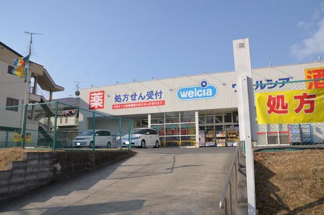 ウエルシア富田林津々山台店