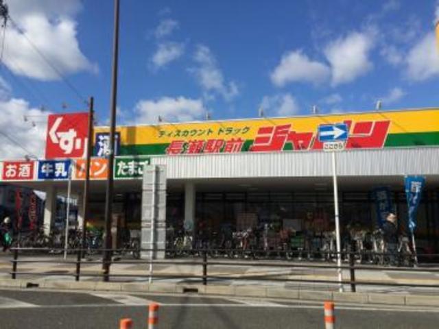 FIELD ジャパン長瀬駅前店