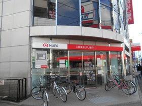 三菱UFJ銀行 平和台支店