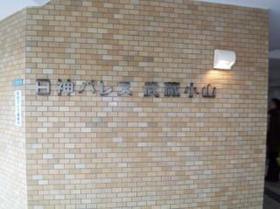 武蔵小山駅 徒歩6分共用設備