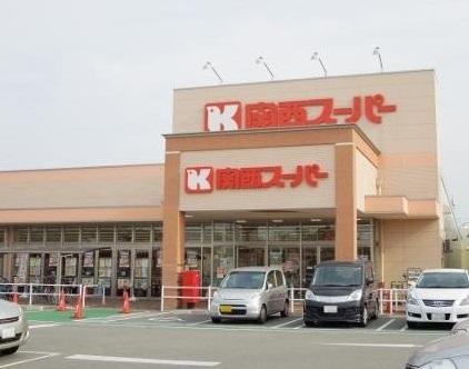 関西スーパー萬崎菱木店