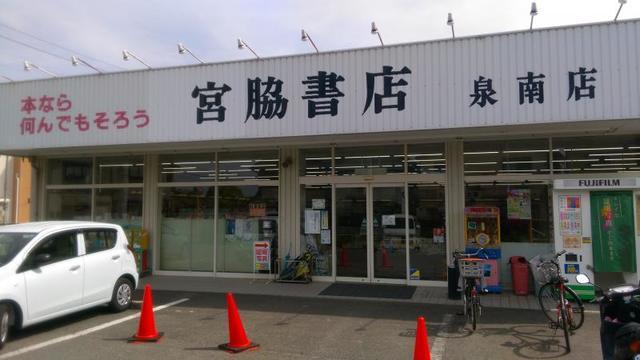 宮脇書店泉南店