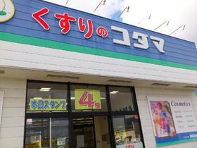 https://image.rentersnet.jp/d3745e267f42d04a7931b77d56724149_property_picture_3186_large.jpg_cap_ クスリのコダマ今朝白店