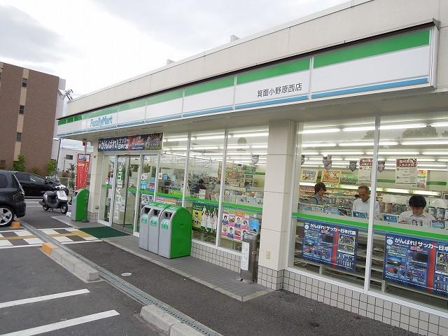 ファミリーマート箕面小野原東店