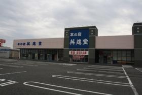 https://image.rentersnet.jp/d3ae3261-cc77-45c0-889c-6192d6e2b334_property_picture_954_large.jpg_cap_本の店英進堂