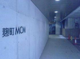 麹町MCMその他