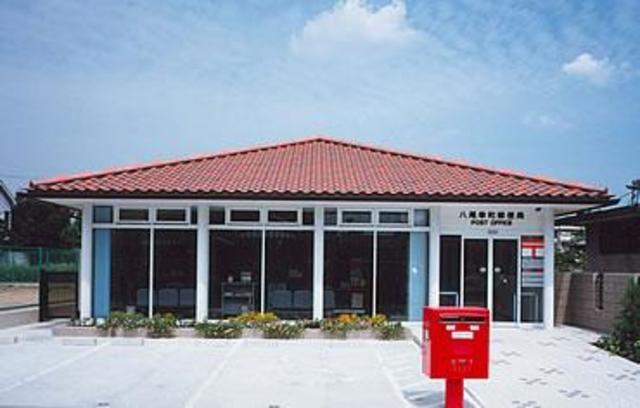 八尾幸町郵便局