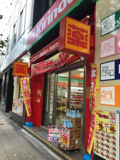 キリン堂堺筋本町店