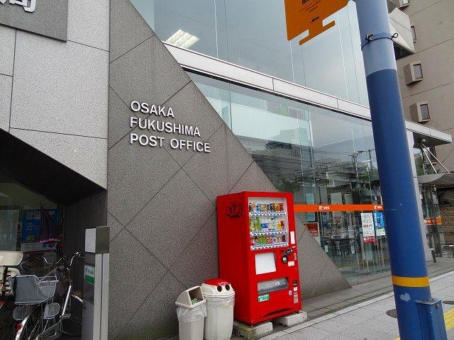 大阪福島郵便局