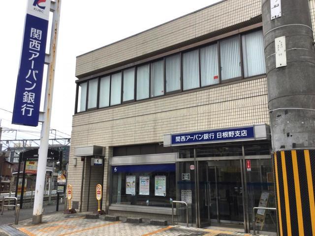 関西アーバン銀行日根野支店