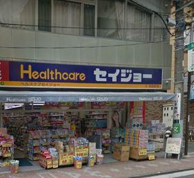 ヘルスケアセイジョー和田町店