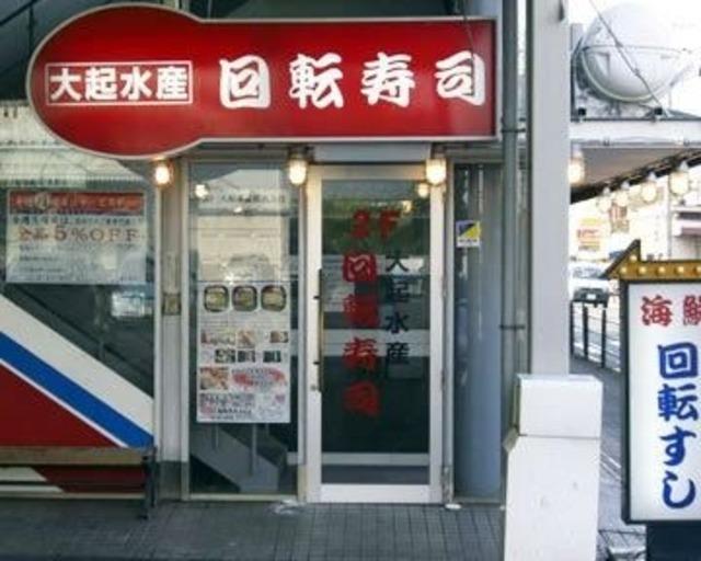大起水産東部店