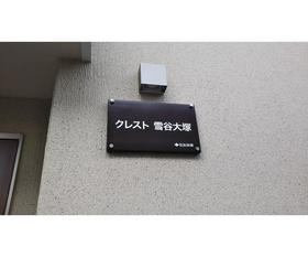 クレスト雪谷大塚 B号室