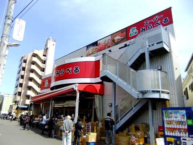 スーパーみらべる 下赤塚店